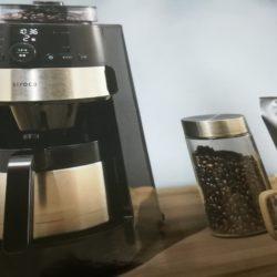 どれがいい?sirocaコーン式全自動コーヒーメーカーのSC-Cシリーズは3つあるけど。