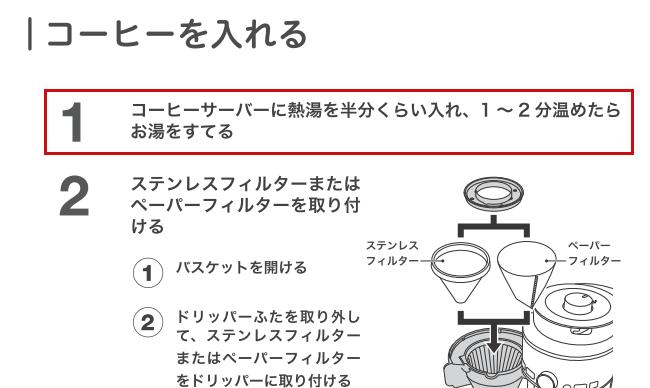 siroca コーヒーメーカー SC-C122の説明書