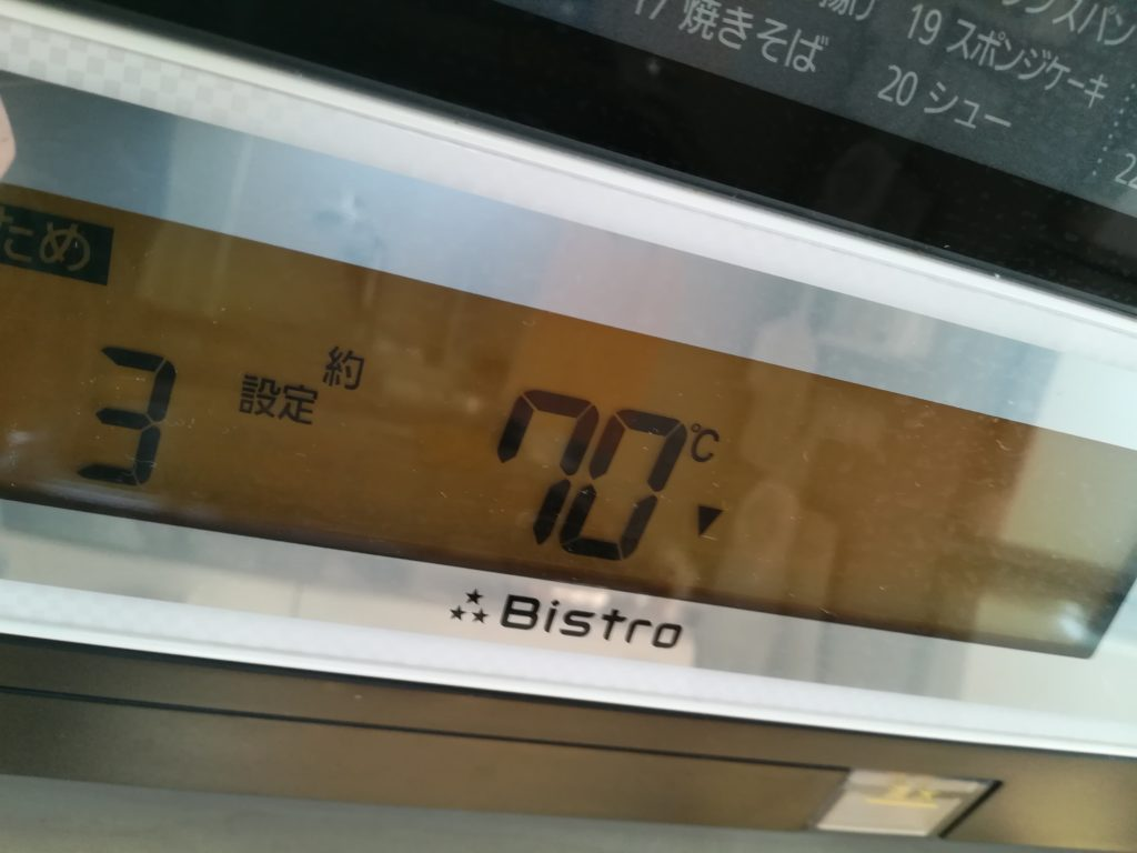 電子レンジで70℃設定