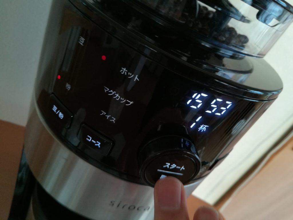 シロカSC-C122は杯数指定できる
