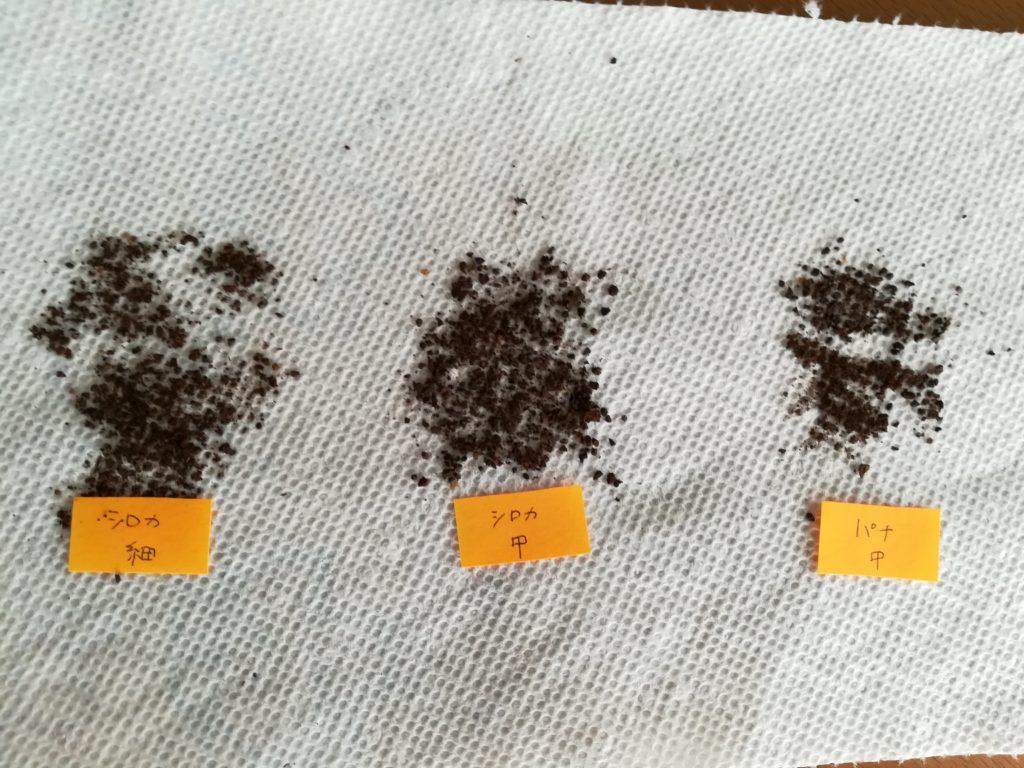 左からシロカ細挽き、中挽き、パナソニックの中細挽きふつう