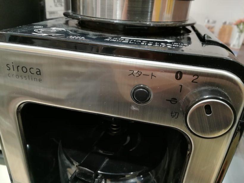 siroca 全自動コーヒーメーカーcrossline