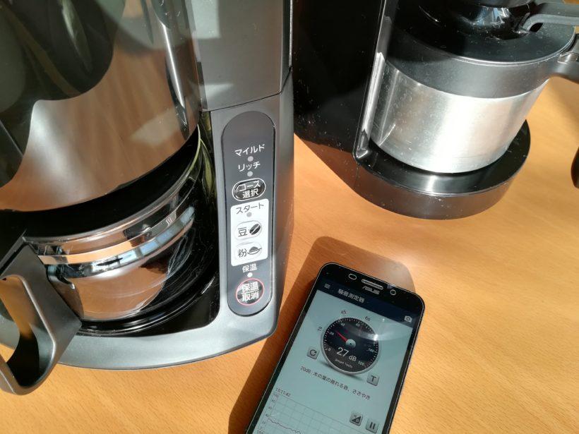 全自動コーヒーメーカーのミルの音を比較