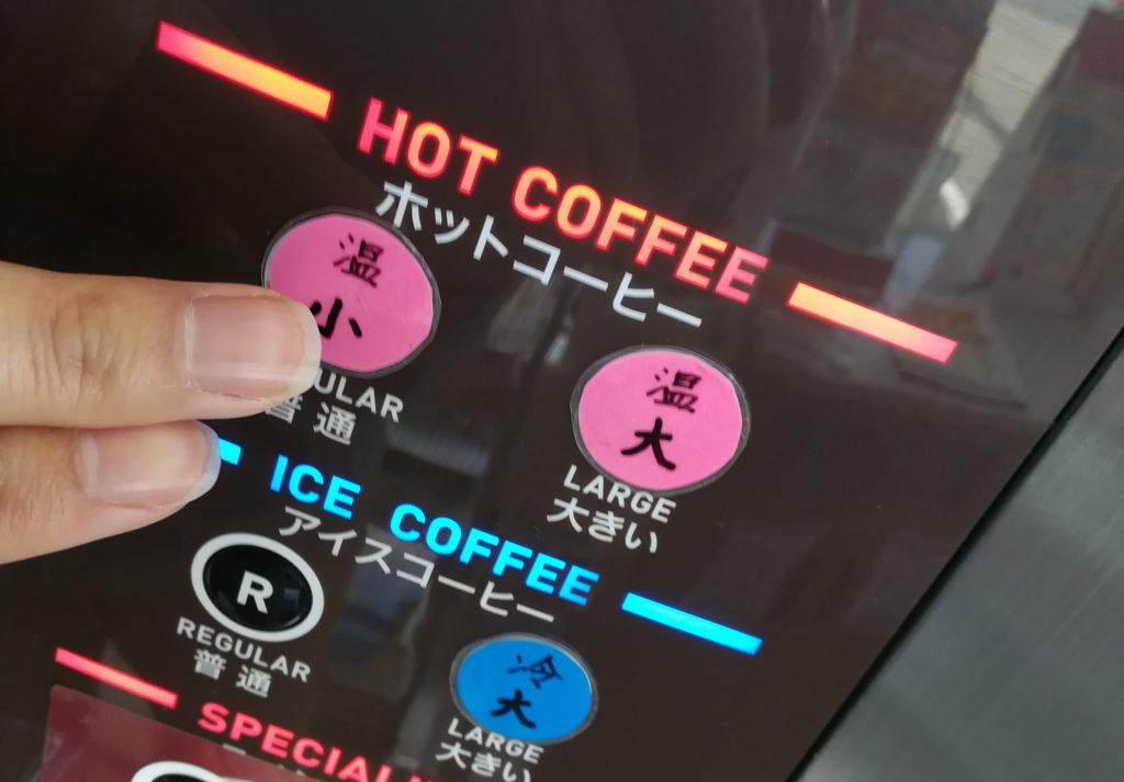 セブンカフェは指一本で挽きたてコーヒーが飲める!
