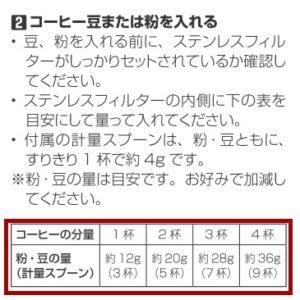 ビタントニオVCD-200の説明書よりコーヒー豆の量