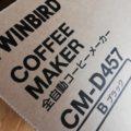 ツインバード全自動コーヒーメーカーCM-D457B