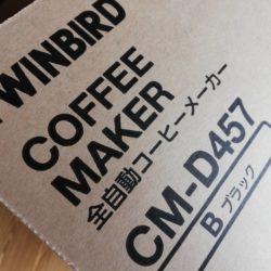 開封レビューその1!CM-D457Bツインバード全自動コーヒーメーカー。
