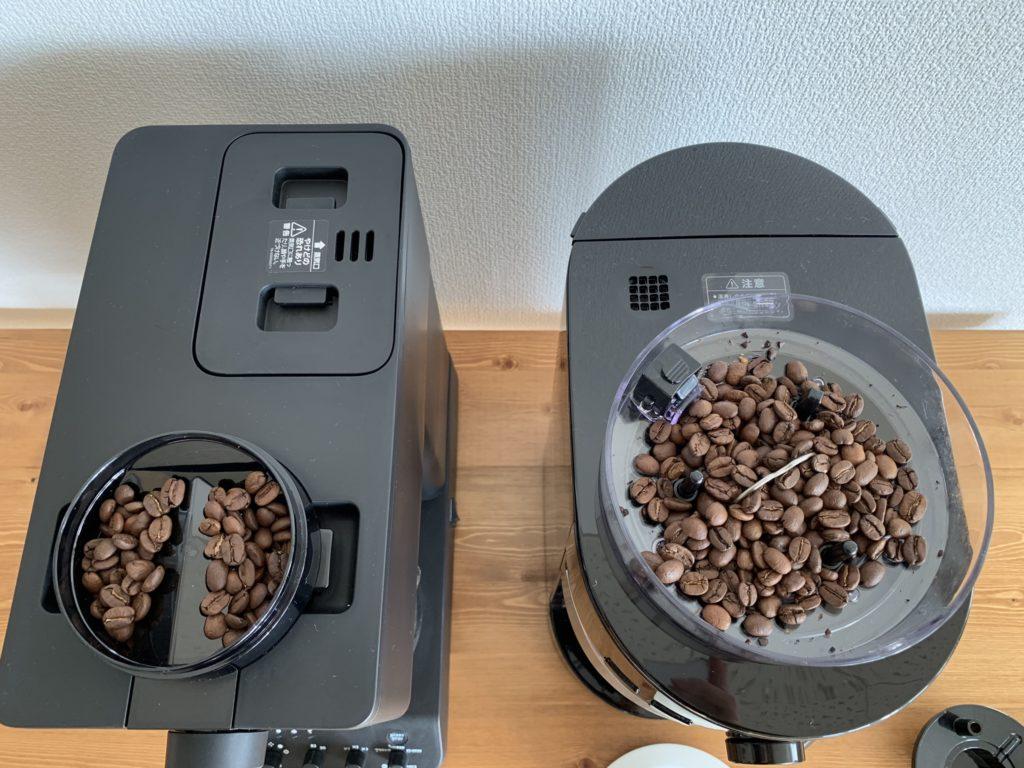 豆の投入口を比較