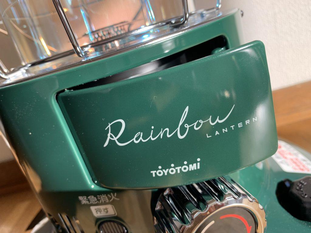 Rainbowのフタを開ける