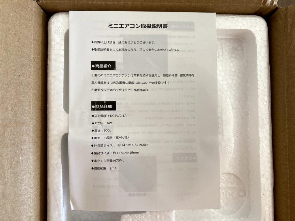 日本語説明書が入ってる