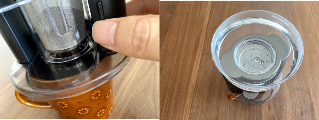 スイッチを押して回転させてからお湯を注ぐ