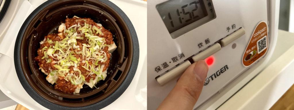 材料を載せたクッキングプレートをtacookのごはんの上に乗せて炊飯ボタンを押す