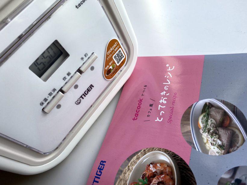 tacook JAJ-G550とレシピ集