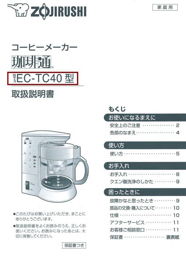 象印コーヒーメーカーEC-TC40型の説明書表紙