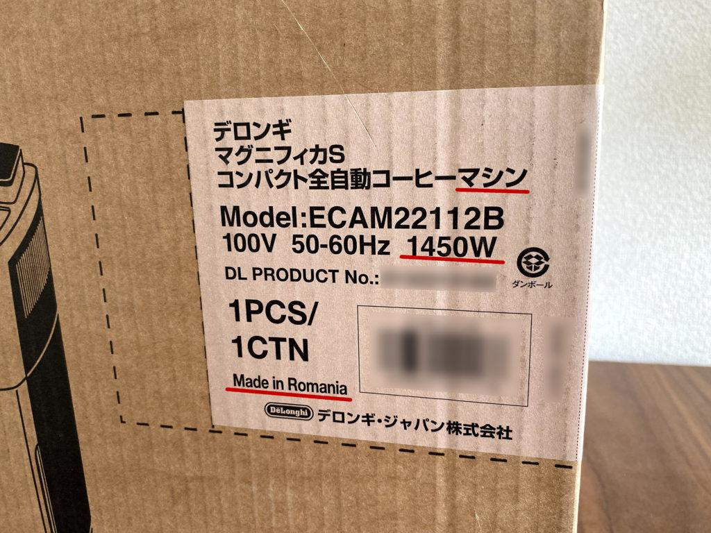 デロンギ マグニフィカS 外箱のラベル
