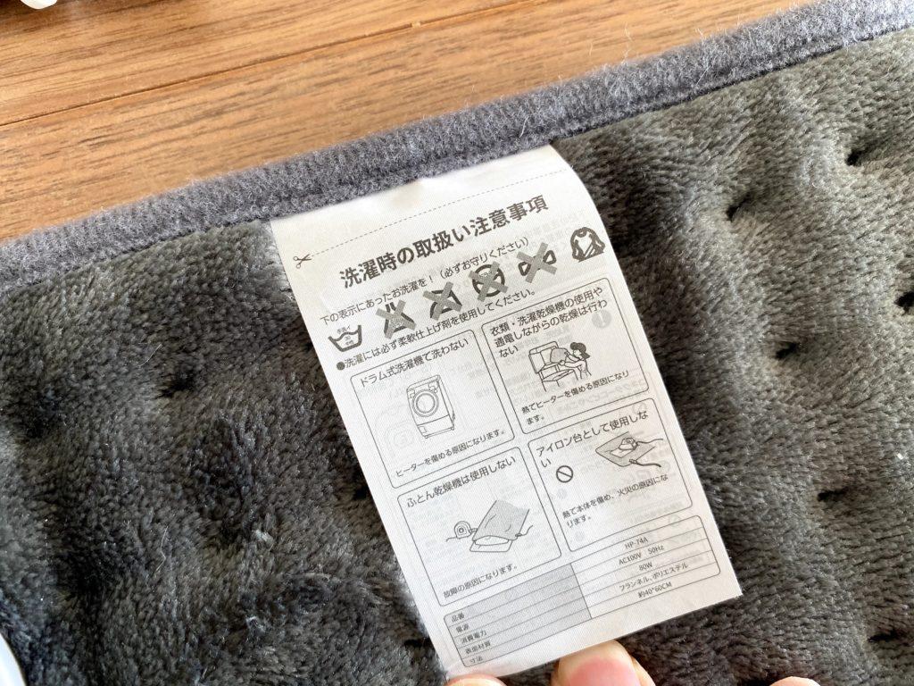 ミニホットマットの洗濯ラベル