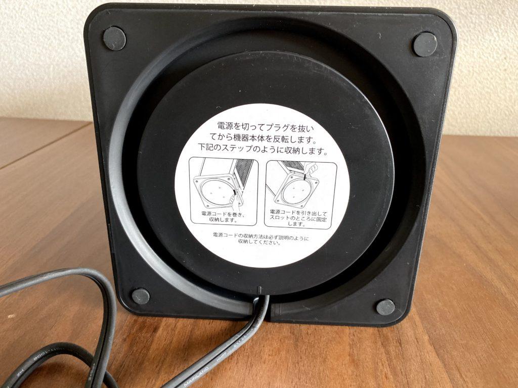 ミニタワー型セラミックファンヒーター 電源コード収納