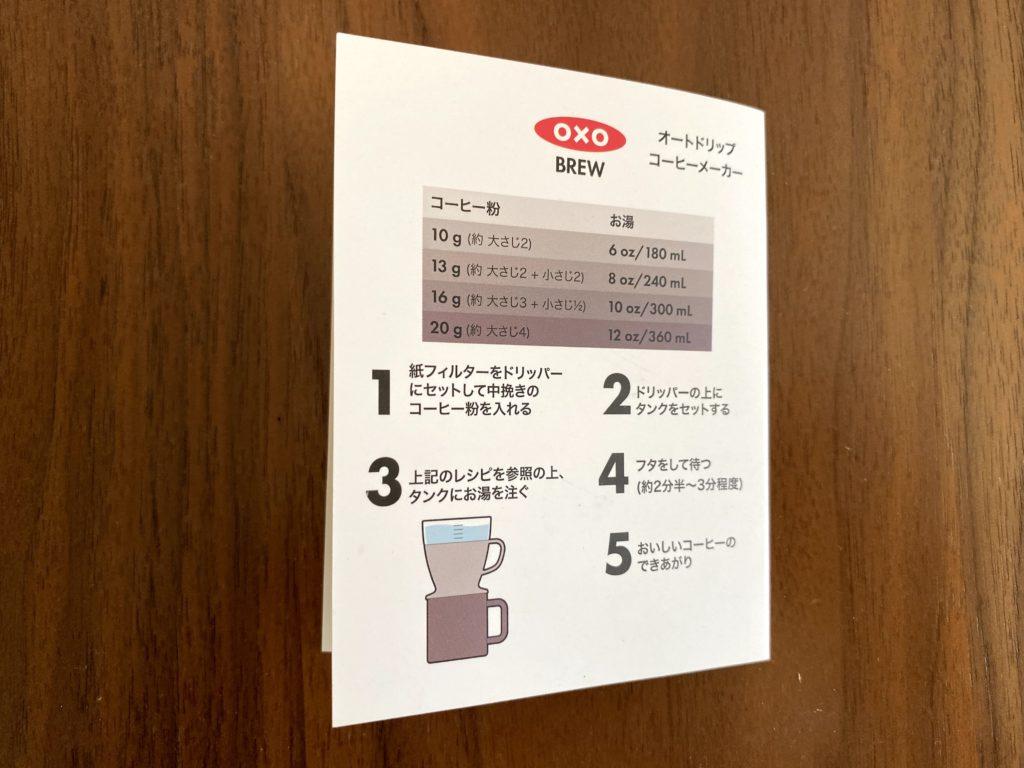 OXOオートドリップコーヒーメーカーの説明書