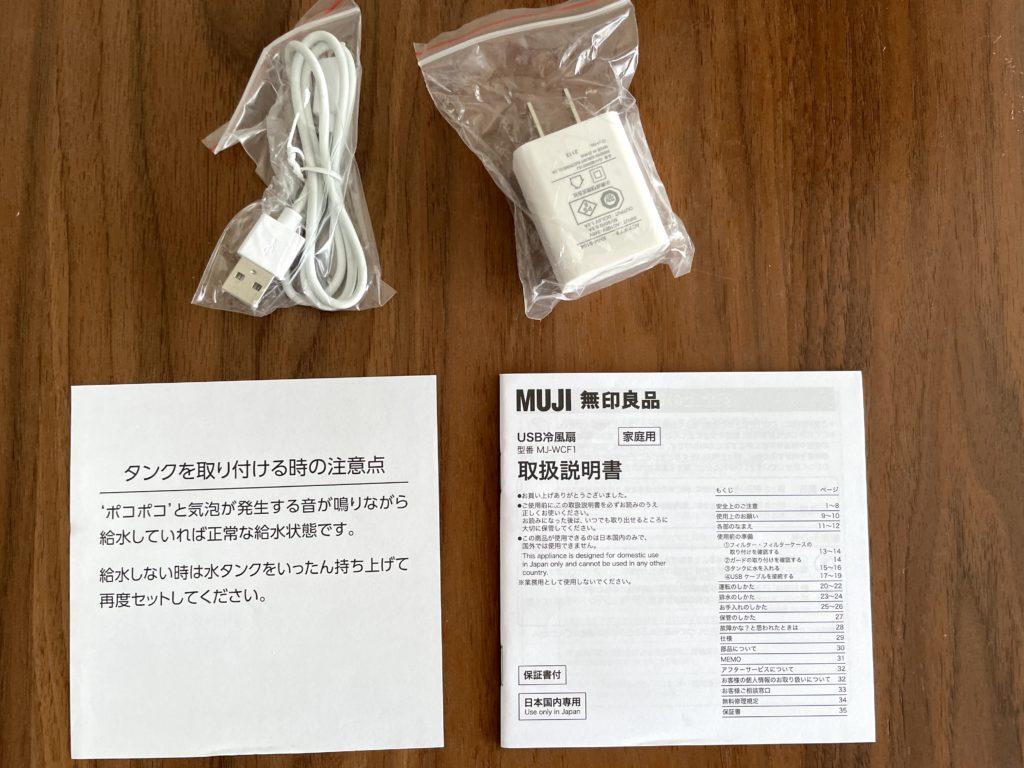 無印良品USB冷風扇MJ-WCF1の付属品一式