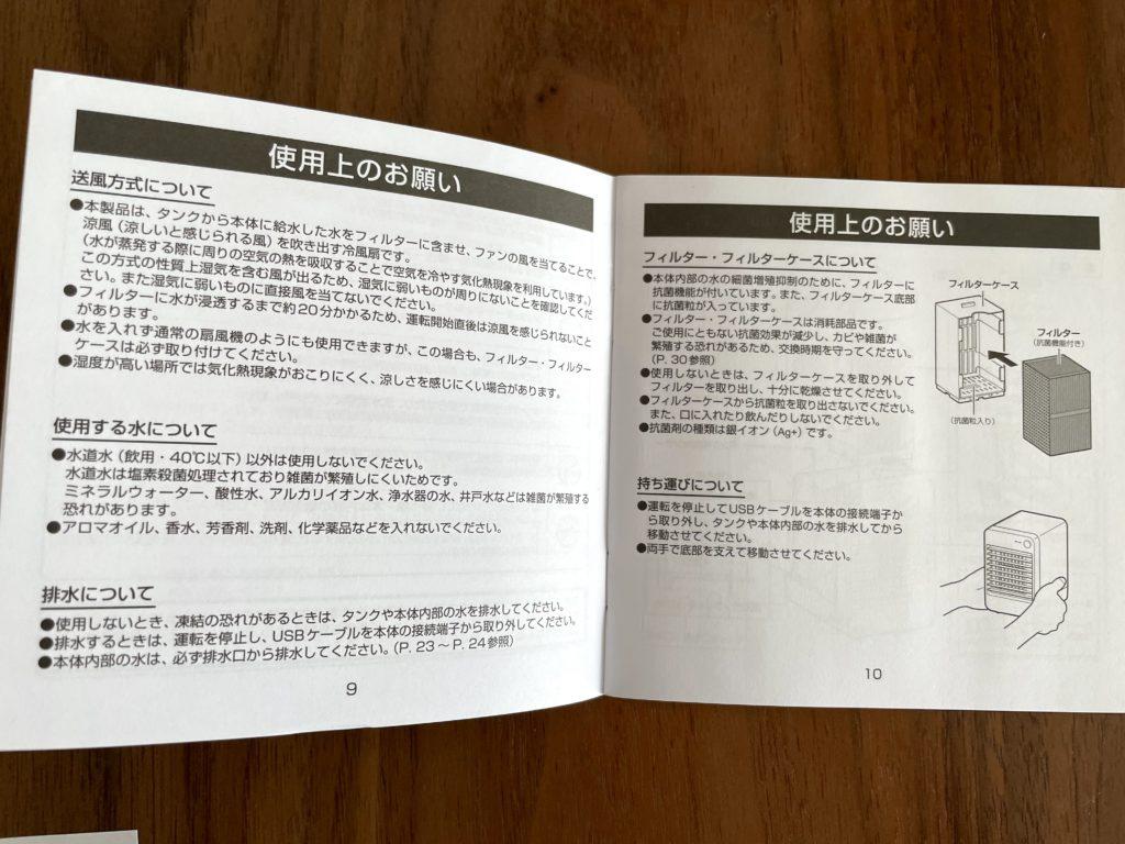 無印良品USB冷風扇MJ-WCF1の説明書には...