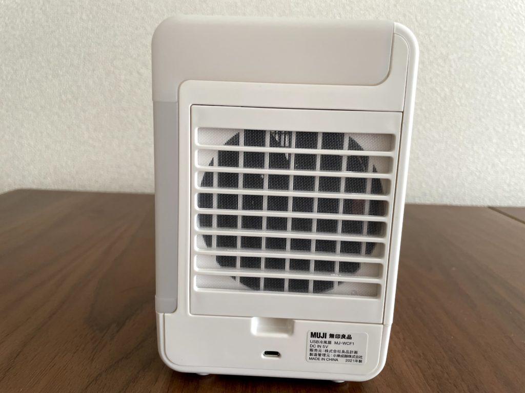 無印良品USB冷風扇MJ-WCF1の背面