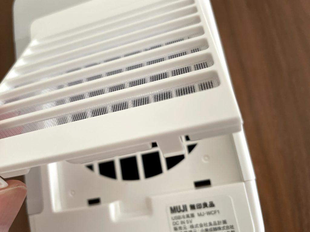 無印良品USB冷風扇MJ-WCF1の吸気口ガード
