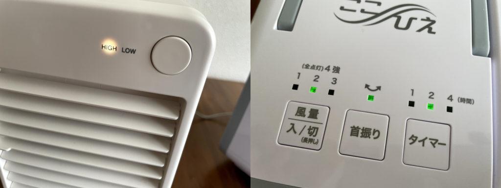 無印良品USB冷風扇MJ-WCF1(左)ここひえR3(右)電源点灯状態を比較
