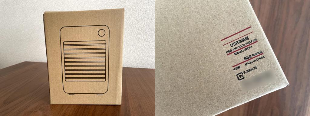 無印良品USB冷風扇MJ-WCF1の外箱